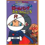 それいけ アンパンマン だいすきキャラクターシリーズ ロールパンナ ロールパンナのふたつのこころ   DVD
