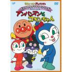 アンパンマン DVD だいすきキャラクターシリーズ コキンちゃん アンパンマンとコキンちゃん メール便対応品 VPBE13469