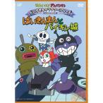 それいけ アンパンマン だいすきキャラクターシリーズ ばいきんまん ばいきんまんとバイキン城  DVD