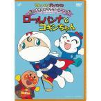 アンパンマン DVD だいすきキャラクターシリーズ ロールパンナ ロールパンナとコキンちゃん メール便対応品 VPBE14440