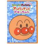 アンパンマン DVD ぴかぴかコレクション アンパンマンとドキンちゃん VPBE12395 メール便対応品