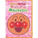 アンパンマン DVD ぴかぴかコレクション アンパンマンと鉄火のマキちゃん VPBE12404 メール便対応品