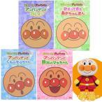 アンパンマン DVD ぴかぴかコレクション Cセット プリちぃビーンズ ぬいぐるみ 6種から1個おまけつき ぬいぐるみ ぬいぐるみ