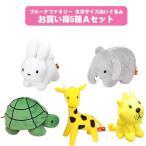 Yahoo!おもちゃ通販 トライブブルーナファミリー SSぬいぐるみ お買い得5種セットA うさぎ ゾウ カメ キリン らいおん