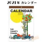 (9月上旬入荷予定)2021年 レオレオニ  カレンダー AM130-84 (ラッピング包装不可) 009261