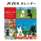(9月上旬入荷予定)2021年 リサとガスパール カレンダー AM130-82 (ラッピング包装不可) 009155