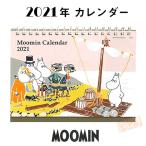 (9月上旬入荷予定)2021年 ムーミン リング卓上カレンダー DM100-91 (ラッピング包装不可) メール便対応品 009087