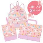ユニコーン 入園入学 3点セット ナップサック レッスンバッグ(A4) シューズバッグ