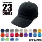 NEWHATTAN ニューハッタン キャップ キッズ ベースボール キッズ 子供 メンズ レディース 小さいサイズ