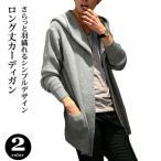 カーディガン メンズ ニット カーデ ゆったり着れる 大きいサイズ セーター ガウン ポケット ロング お兄系 プレゼント 黒 紺 青 赤 グレー ベージュ