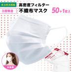 マスク 小さいサイズ 50枚 +1枚 白 ホワイト 箱 不織布 プリーツ 小さめ 使い捨て フィルター ノーズワイヤー 女性用 子供用
