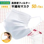 幼児用 使い捨てマスク マスク 不織布 キッズ 子供 小さいサイズ 在庫あり 50枚 +1枚 白 ホワイト 箱 不織布 プリーツ 小さめ