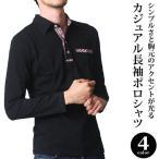 ポロシャツ メンズ 長袖  カジュアルシャツ メンズ チ