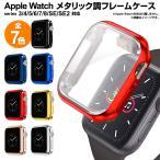 Apple Watch アップルウォッチ series 6 SE 5 4 3 メッキ メタリック ケース 保護 カバー TPU 通気性 軽量 衝撃吸収 38/40/42/44mm メンズ レディース 脱着簡単