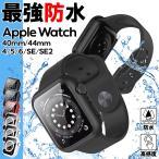 【防水】【選べる6色】 Apple Watch ケース カバー アップルウォッチ series 6 SE 5 4 保護 ハード ガラス 水が入らない 軽量 40/44mm スポーツ アウトドア 耐水