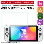 【AGC日本製ガラス】 Nintendo Switch 有機ELモデル ガラスフィルム 強化ガラス 液晶保護 飛散防止 指紋防止 硬度9H 7インチ ニンテンドー スイッチ シート oled