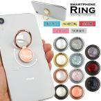 ストーンデザイン シェルデザイン スマホリング バンカーリング ホールドリング スマートフォンリング アクセサリー 落下防止 スタンド スマホスタンド iPhone i