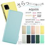 【上質な手触り】AQUOS sense4 / sense4 lite / sense5G / basic  [ SH-41A / SH-RM15 / SH-53A / SHG03 / A003SH ] 手帳型 レザーケース スマホケース