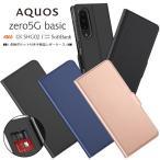 【上質な手触り】AQUOS zero5G basic シンプル 手帳型 レザーケース 手帳ケース 無地 高級 PU 全面保護 耐衝撃 アクオス au DX SHG02 / SoftBank スマホカバー