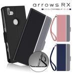 arrows RX / arrows M05 シンプル 手帳型 レザーケース 手帳ケース 無地 高級 PU ストラップ付き 全面保護 耐衝撃 楽天モバイル アローズアールエックス