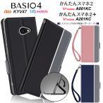 BASIO4 KYV47 かんたんスマホ2 A001KC シンプル 手帳型 レザーケース 手帳ケース ストラップ付き au UQmobile ベイシオフォー Y!mobile ワイモバイル 京セラ シ