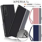 Xperia 5 II シンプル 手帳型 レザーケース 手帳ケース 無地 高級 PU ストラップ付き 全面保護 耐衝撃 ( au SOG02 / SoftBank ) スマホケース スマホカバー エク