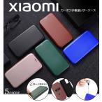 Xiaomi Redmi Note 10 JE / Mi 11 Lite 5G / Redmi [ Note 10 Pro / Note 9T / 9T ] カーボン 手帳型 ケース カバー マグネット ストラップ シャオミ レドミー