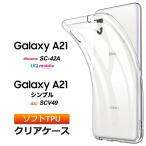 Galaxy A21 ソフトケース カバー TPU クリア ケース 透明 無地 シンプル 全面 クリア 衝撃 吸収 指紋防止 軽量 SC-42A docomo ドコモ SC42A ギャラクシー
