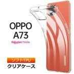 OPPO A73 ソフトケース カバー TPU クリア ケース 透明 無地 シンプル 全面 クリア 衝撃 吸収 指紋防止 薄型 軽量 オッポ エーナナサン 楽天モバイル Rakuten Mo