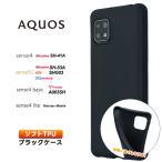 AQUOS sense4 [ SH-41A (docomo)  ] AQUOS sense5G  [ SH-53A (docomo) SHG03 (au)  ] sense4 basic [ A003SH (Y!mobile)  ] ソフトケース カバー TPU ブラック