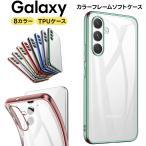 Galaxy A52 5G / A32 / A51 / A21 / シンプル / A41 / A20 / A7 / A30 サイド ソフトケース TPU クリア 透明 ギャラクシー SC-53B SC-54A SCG07 SC-42A SCG08