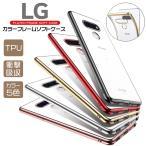 LG style3 L-41A サイド メッキカラー ソフトケース メタリック カバー TPU クリア ケース 透明 無地 シンプル エルジー スタイル3 L41A docomo ドコモ