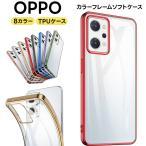 OPPO Reno5 A / A73 / OPPO A5 2020 / OPPO Reno A / OPPO Reno3 A サイド メッキカラー ソフトケース メタリック カバー TPU クリア ケース 透明 無地 オッポ