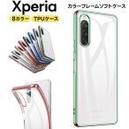 Xperia 5 II / Xperia 8 / 8 Lite / Xperia 10 II / Xperia 1 II サイド メッキカラー ソフトケース メタリック カバー TPU ケース 透明 エクスペリア  カバー