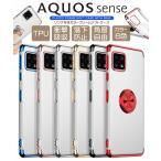 AQUOS sense4 / sense4 lite / sense5G / sense4 basic サイド メッキカラー ソフトケース スマホリング メタリック カバー TPU クリア 透明 無地 アクオス