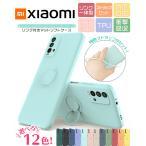 Xiaomi Mi 11 Lite 5G / Redmi [ Note 10 Pro / Note 9T / 9T ] マットソフトケース スマホリング ストラップ 回転 スタンド かわいい シャオミ レドミー ノート