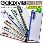 Galaxy ( S21 / S21+ / S21 Ultra ) 5G サイド メッキカラー ソフトケース メタリック カバー TPU クリア ケース 透明 シンプル ギャラクシー ドコモ au プラス