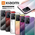 Xiaomi Mi 11 Lite 5G / Redmi [ Note 10 Pro / Note 9T / 9T ] 背面ガラスケース カバー グラデーション ハードケース シャオミ レドミー ノート ライト ミー