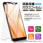【AGC日本製ガラス】 AQUOS sense3 / sense3 lite ガラスフィルム 強化ガラス 液晶保護 飛散防止 指紋防止 硬度9H アクオス センス ライト SH-02M sh02m SHV45