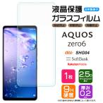 【AGC日本製ガラス】 AQUOS zero6 ガラスフィルム 強化 液晶保護 飛散防止 指紋防止 硬度9H 2.5Dラウンドエッジ加工 アクオス ゼロシックス ゼロヨン SHG04