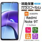 【AGC日本製ガラス】 Xiaomi Redmi Note 9T ガラスフィルム 強化ガラス 液晶保護 飛散防止 指紋防止 硬度9H ソフトバンク シャオミ レドミー ノート  レッドミー
