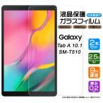 【安心の2枚セット】【AGC日本製ガラス】  Samsung Galaxy Tab A 10.1 (2019) SM-T510 (Wi-Fi) / SM-T515 (LTE) 用 ガラスフィルム 強化ガラス 液晶保護  飛散防