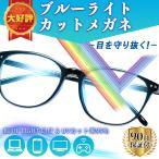 ブルーライトカットメガネ PCメガネ PC眼鏡 伊達メガネ パソコン 眼鏡 メガネ レディース メンズ