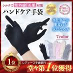 シルク手袋 シルク 手袋 ハンドケア 日焼け止め グローブ レディース 手荒れ 保湿 UVカット 紫外線