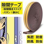 隙間テープ ドア 戸あたり 玄関 気密UP 冷気ブロック 窓 すきま風防止 防音 防風 防虫 D型 ブラウン(3m x 2本)