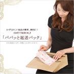 パパッと返送パック(648円)※北海道、沖縄から発送される方は使用不可です。