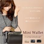 送料無料 極小サイズのミニ財布イタリア製本革シリーズ美しい艶めきのエナメルタイプ