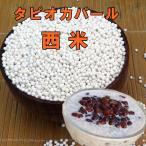 タピオカパール Tapioca Pearl 454g  小粒 西米 泰国 食品 食材  タイ産