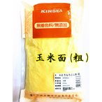 中国産 玉米面(粗)苞米面 玉米粉 トウモロコシ粉 中華食材 健康食品 400g 中華物産 農産物
