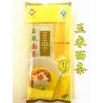 トウモロコシの麺 玉米面条 冷面 刀切面 温面 炒面  无添加 无色素 400g 中国産食品 麺食のふるさと